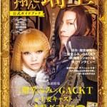 映画『翔んで埼玉』公式ガイドブック表紙