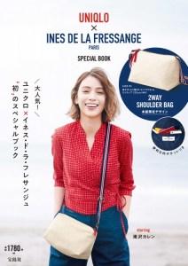 UNIQLO × INES DE LA FRESSANGE SPECIAL BOOK表紙