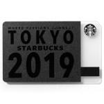 STARBUCKS OFFICIAL BOOKの付録の本誌限定デザイン スターバックス カード