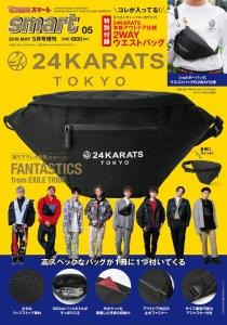 smart 2019年5月号 増刊24KARATS表紙