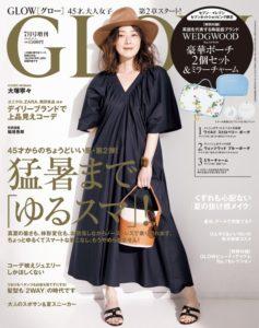 セブンイレブン限定GLOW増刊2019年7月号表紙