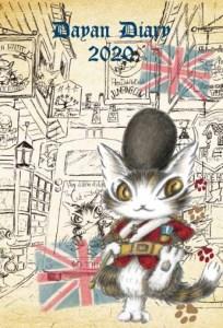 猫のダヤン2020年度スケジュール手帳表紙
