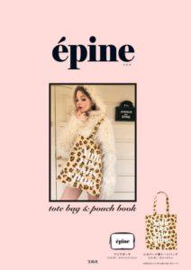 2019年12月発売ムック本epine tote bag & pouch book表紙