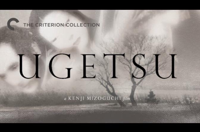 Ugetsu Banner