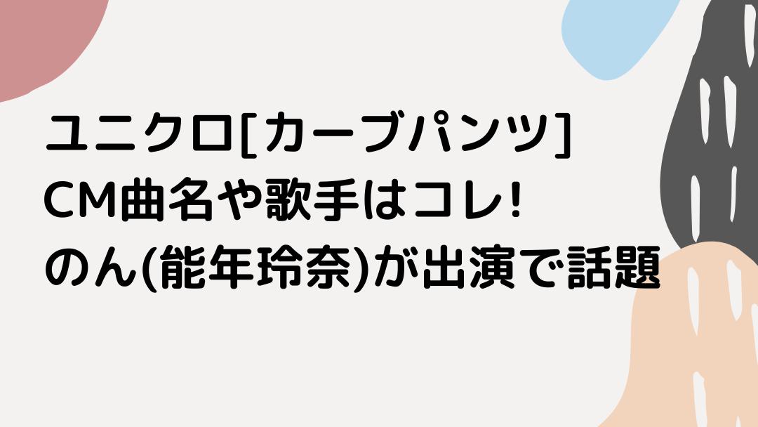 ユニクロ 能 年 玲奈