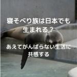 寝そべり族は日本でも生まれる?あえてがんばらない生活に共感する