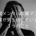 【最弱】豆腐メンタル営業マンの僕が気をつけている3つのこと