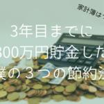 家計簿はつけろ!新卒3年目が300万円以上貯金した節約法3つ紹介