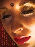 4/3/09 Moonalice poster by Alexandra Fischer