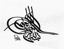 Contoh Kaligrafi Crayon Nusagates