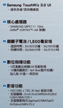 Samsung i9000開箱 16G