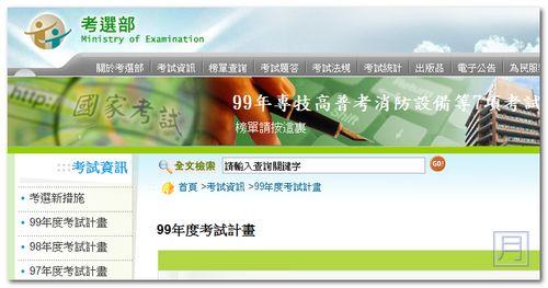 國家考試2010