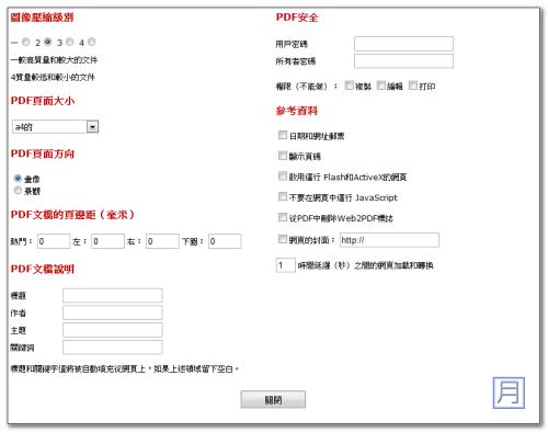 網頁轉pdf檔 Web2PDF