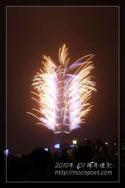 2010 101煙火