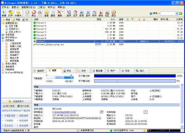 bt下載器中文版 BitComet 比特慧星