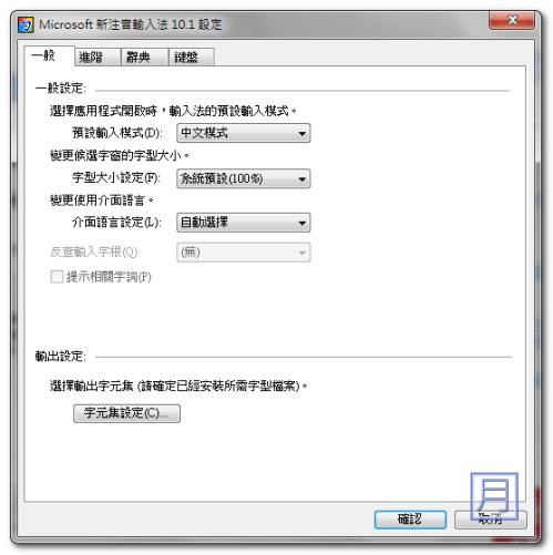 微軟新注音2010