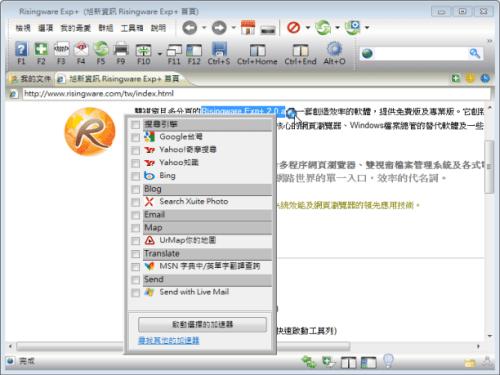Risingware Exp+