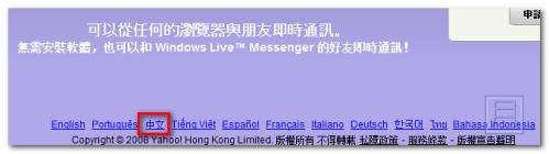 Yahoo 網頁即時通