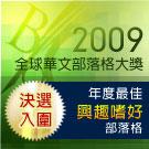 2009 全球華文部落格大獎