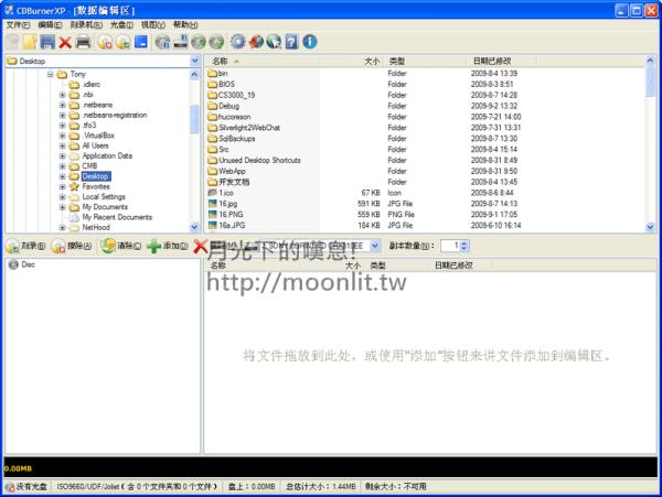 cdburnerxp 燒錄軟體中文版 免費下載