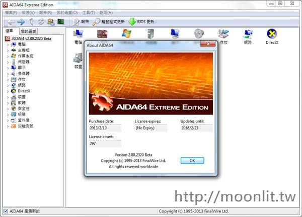 aida64繁體中文下載 免費硬體偵測軟體