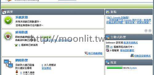 免費病毒防護軟體 comodo internet security下載