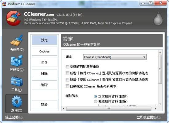 系統清理程式ccleaner免安裝中文版