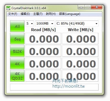 硬碟測速軟體下載 CrystalDiskMark 繁中免安裝
