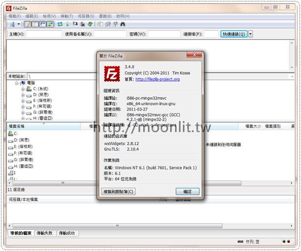 filezilla繁體下載 免安裝