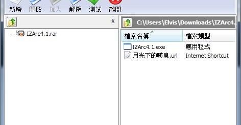 免費解壓縮程式下載 IZArc 免安裝版