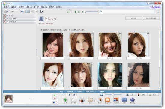 picasa 3中文版下載點 Google 網路相簿