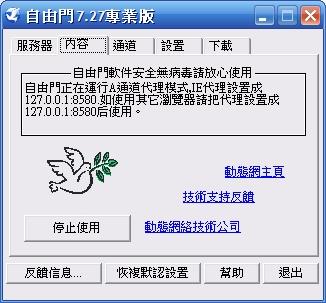 Freegate 自由門軟體下載 7.27 專業版