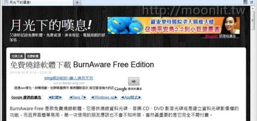 蒼月瀏覽器 Pale moon 中文免安裝版