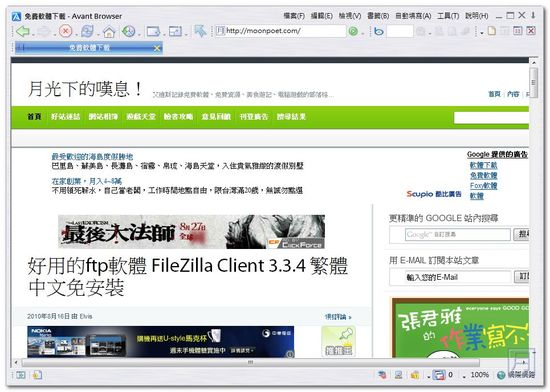 Avant Browser 瀏覽器中文版 免安裝 2016