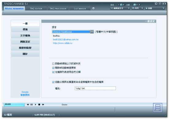 mp3標籤編輯程式 TagScanner 免安裝