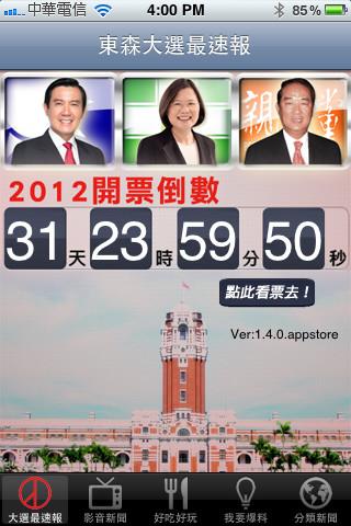 2012總統大選開票直播