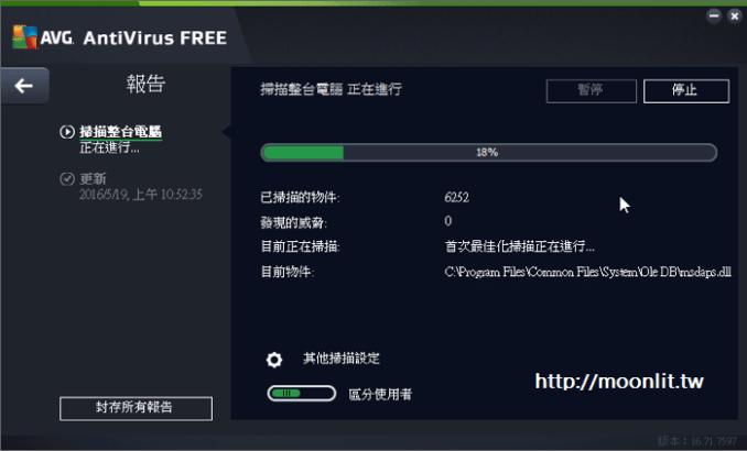 AVG防毒軟體2018 免費版