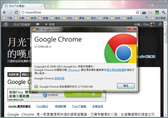 Google Chrome 免安裝 超快速網路瀏覽器第17版
