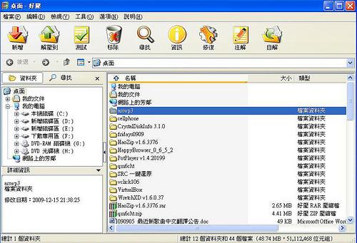 rar 免費解壓縮軟體 - 好壓壓縮軟體(haozip)
