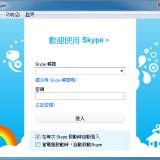 skype中文版下載2017官方下載版本