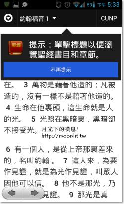 電子聖經手機版免費下載 支援多國語系也有網頁版 [Android / iOS]