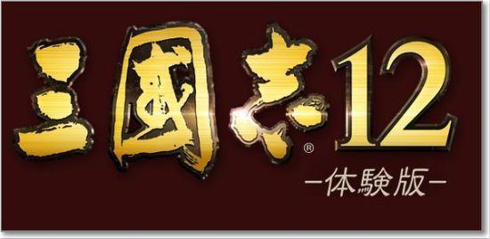 三國志12下載免費試玩版 骨灰級的遊戲又再度掘起