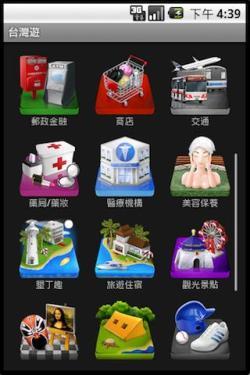 [Android / iOS]台灣遊 手機口袋旅遊景點查詢平台 吃喝玩樂一次搞定