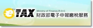 報稅軟體下載2015 國稅局