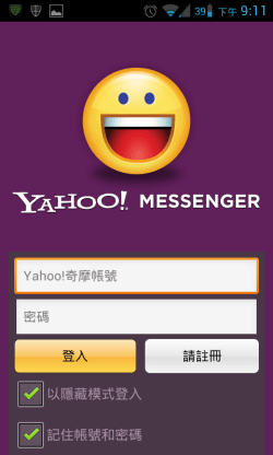 Yahoo即時通手機版下載 for Android / iOS