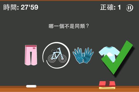 [Android / iOS]左右腦實驗室 用APP開發您的腦潛力