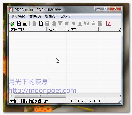 PDF轉檔程式 PDFCreator繁體中文版下載