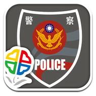 新北市iPolice 便民的手機警政服務APP