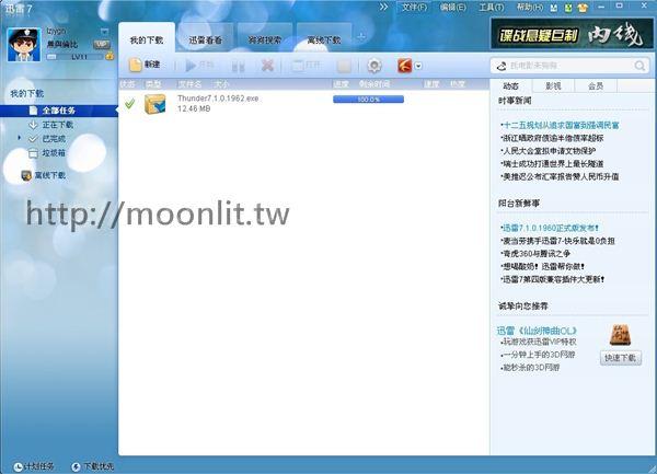 迅雷7繁體中文版載點 免安裝