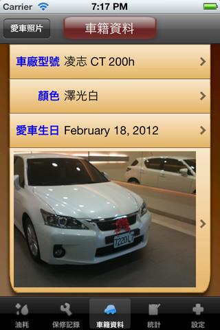 免記油耗計算公式 油耗app [油耗維修Free] 幫您完整記錄